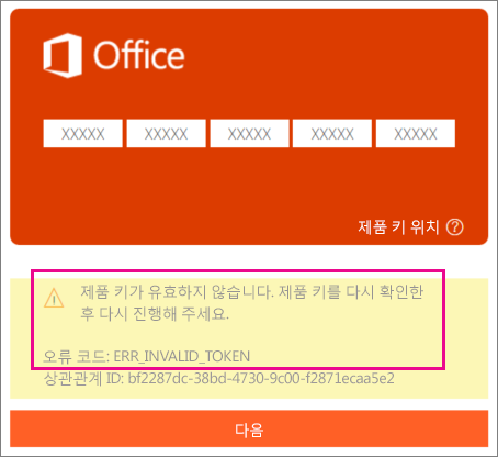 http://office.com/setup에서 잘못된 제품 키를 입력할 때 표시되는 오류 코드입니다.