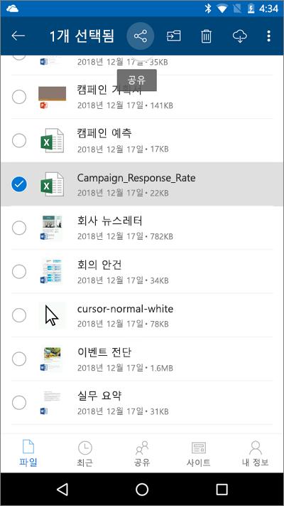 파일이 선택되고 업로드 아이콘이 강조 표시된 OneDrive 모바일 앱 스크린샷