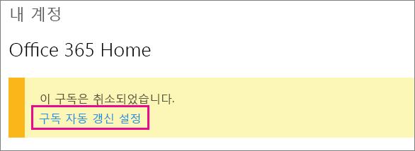 """""""구독 자동 갱신 설정"""" 링크 스크린샷"""