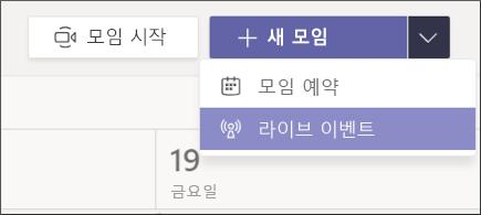 새 모임-라이브 이벤트 단추