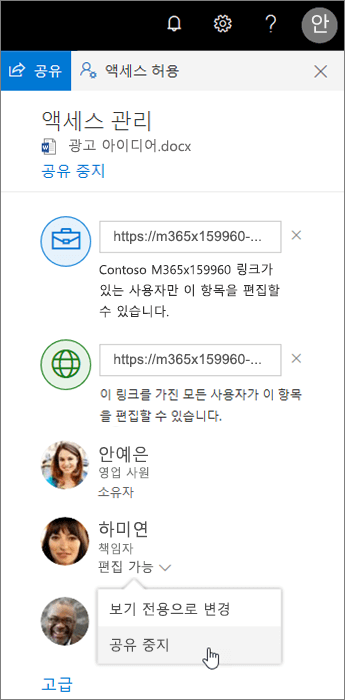 OneDrive에서 공유 변경 또는 중지