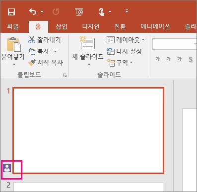 PowerPoint 2016에서 슬라이드를 공동으로 작업하는 다른 사용자를 나타내는 아이콘