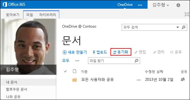 Office 365의 비즈니스용 OneDrive 라이브러리