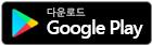 Google Play에서 다운로드