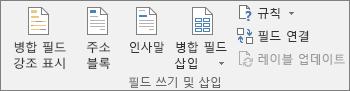 Word의 우편물 탭에 있는 필드 쓰기 및 삽입 그룹