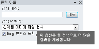 Include Bing Content(Bing 콘텐츠 포함) 옵션을 켜면 선택할 수 있는 더 많은 검색 결과가 제공됩니다.