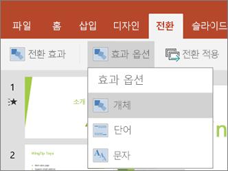전환 표시 > Android 용 PowerPoint에서 효과 옵션 메뉴입니다.