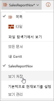 강조 표시 된 저장 된 SharePoint Online 보기 옵션 메뉴