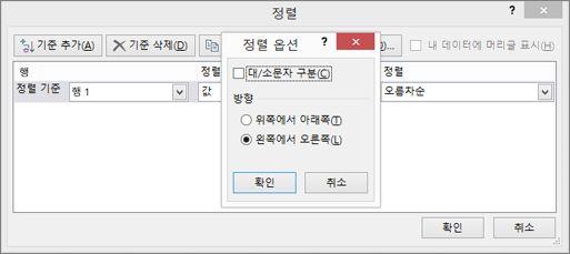 정렬 옵션 상자에서 왼쪽에서 오른쪽을 클릭합니다.
