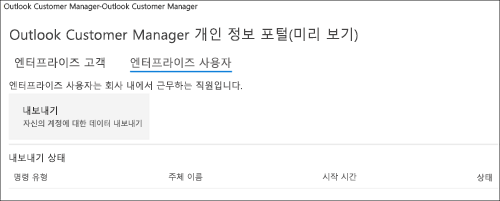 sc사용자 샷: Outlook Customer Manager 직원 데이터 내보내기