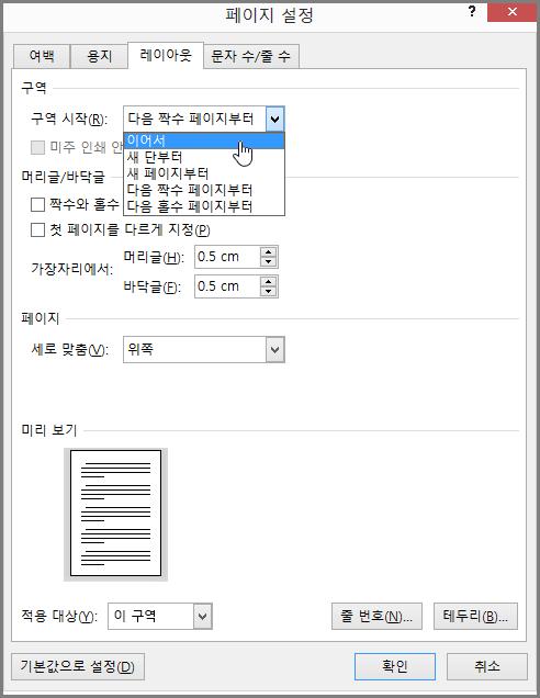 페이지 설정 대화 상자에는 고급 페이지 설정 옵션이 있습니다.
