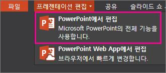 PowerPoint에서 편집 명령