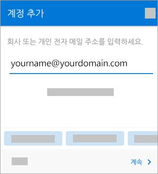 전자 메일 주소를 입력합니다.