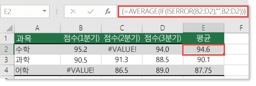 AVERAGE에 배열 함수를 사용하여 #VALUE! 오류 해결