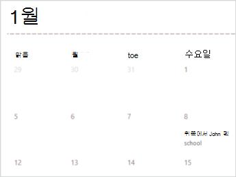 Excel Online의 달력 서식 파일