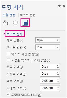 도형 서식 창의 텍스트 상자 옵션