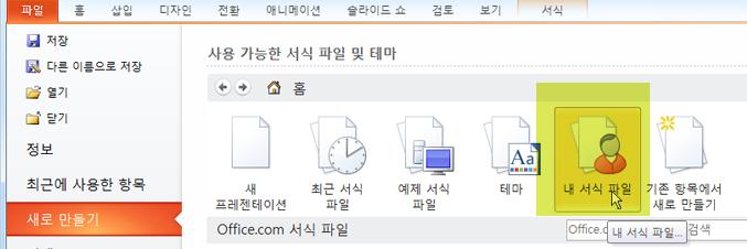 리본 메뉴의 파일 탭에서 새로 만들기를 선택한 다음 내 서식 파일 단추를 선택 합니다.