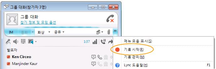 Lync 기록 시작