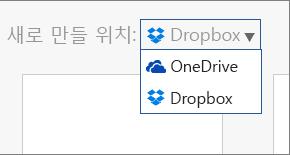Office Online에서 새 파일을 만들 수 있는 위치에 추가된 Dropbox를 보여 주는 이미지