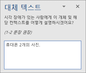 Windows 용 Word에서에서 저하 대체 텍스트의 예입니다.