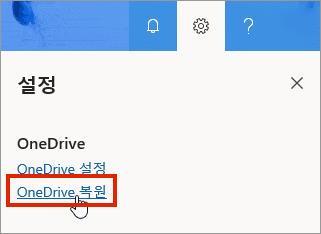 복원이 강조 표시된 비즈니스용 OneDrive 온라인 설정 메뉴