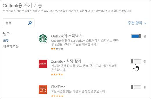 스크린샷 볼 수 있는 Outlook 페이지에 대 한 추가 기능 추가 기능을 설치 하 고에 대 한 검색 하 고 더 많은 추가 기능을 선택 합니다.
