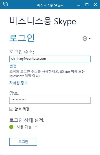 비즈니스용 Skype 로그인 화면 스크린샷.