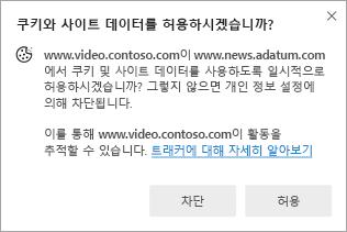 사이트에서 쿠키 및 사이트 데이터를 다른 사이트에서 사용할 수 있는 권한을 요청할 때 표시되는 프롬프트 스크린샷