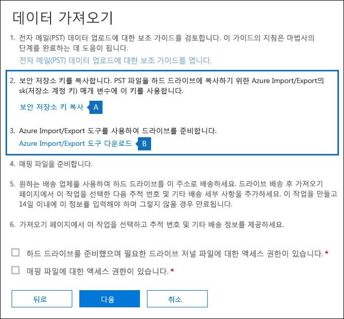 보안 저장소 키를 복사 하 고 데이터 가져오기 페이지에서 Azure 가져오기 내보내기 도구를 다운로드