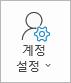 Outlook 계정 설정 단추