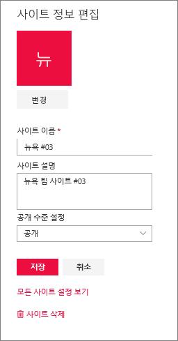 SPO_TeamSite_update_logo 제목