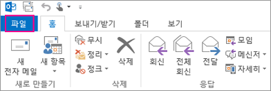 Outlook 데스크톱 리본 메뉴의 모양입니다.