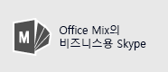 Mix용 비즈니스용 Skype