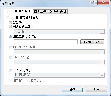 마우스 클릭할 때 또는 마우스를 위에 놓았을 때 탭에서 실행할 프로그램 선택