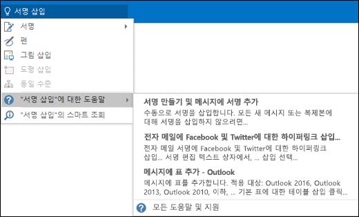 Outlook의 입력하세요 상자에 수행하려는 작업을 입력하면 해당 작업에 대한 도움말이 제공됩니다.