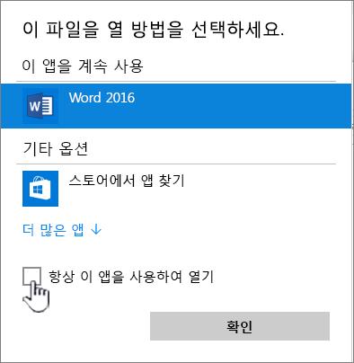 Windows 연결 프로그램 대화 상자