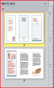 Publisher 2010의 탐색 창에 표시된 2페이지 3면 브로슈어
