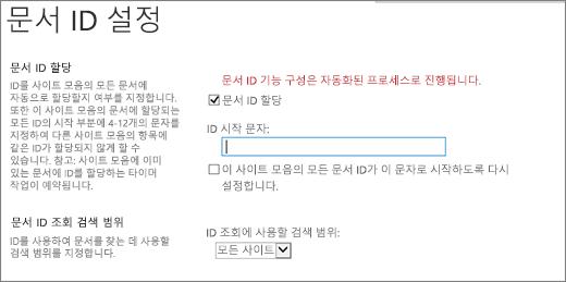 문서 ID 설정 페이지에서 문서 ID 할당