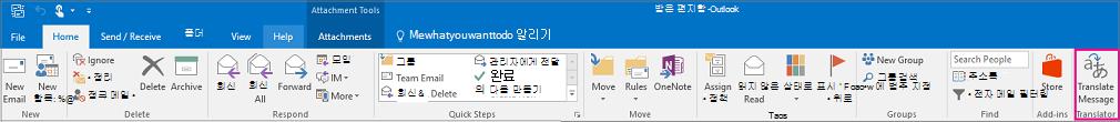 메시지 번역 단추가 강조 표시된 Outlook 2016 리본