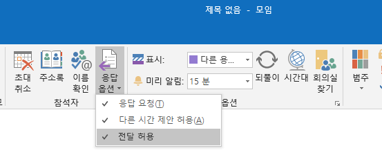 Outlook에서 전달 옵션 허용