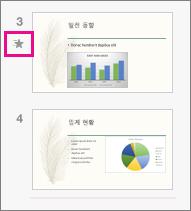 전환 효과가 적용된 슬라이드에는 별똥별 아이콘이 표시됩니다.