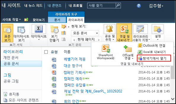 SharePoint 2010 공유 문서 폴더, 탐색기에서 열기 옵션