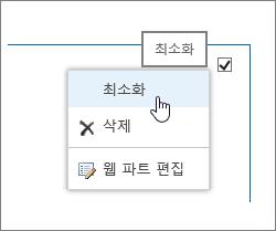 최소화 강조 표시 된 웹 파트 메뉴