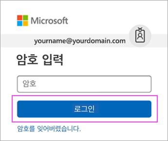 Outlook.com 암호 입력