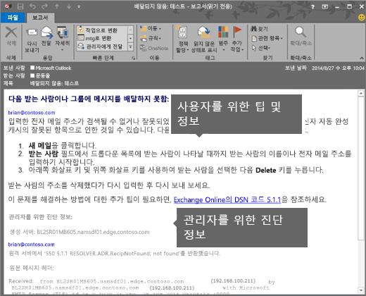 사용자 및 관리자 진단 정보를 나타내는 NDR