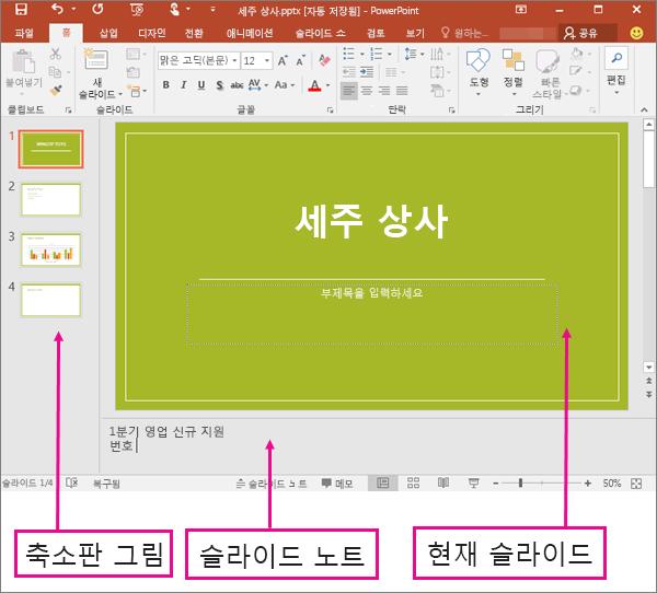 PowerPoint에서 기본 보기 표시