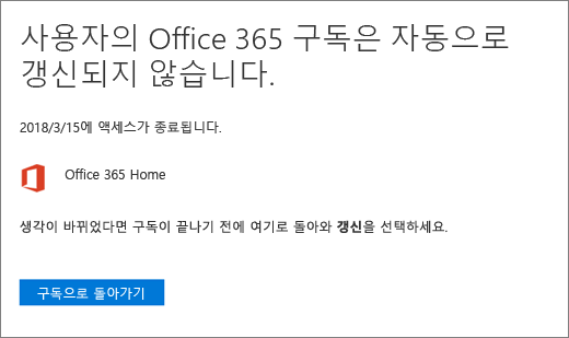 가정용 Office 365 구독을 취소할 경우 확인 페이지 스크린샷입니다.