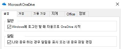 공유 OneDrive에 대 한 모든 알림을 사용 하지 않도록 설정 하려면 파일 OneDrive 앱의 설정으로 이동 하 고 기능을 해제 합니다.