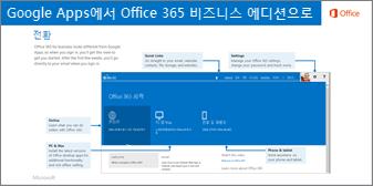 Google Apps와 Office 365 간 전환 가이드 축소판 그림