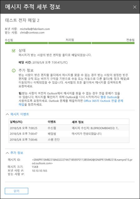 Office 365 보안 및 준수 센터에서 요약 보고서 메시지 추적 결과의 행을 두 번 클릭한 후의 세부 정보